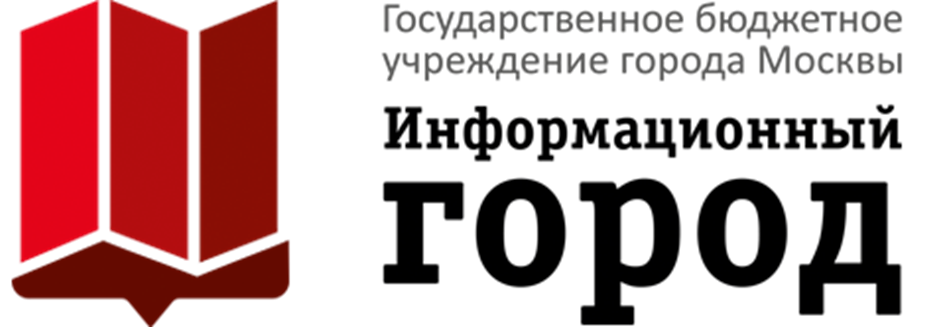ГКУ г. Москвы «Инфогород»